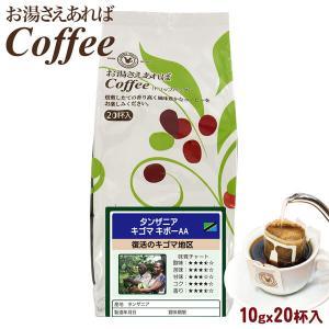 お湯さえあればコーヒー タンザニア キゴマ キボ―AA 20杯(10gx20P)|tonya