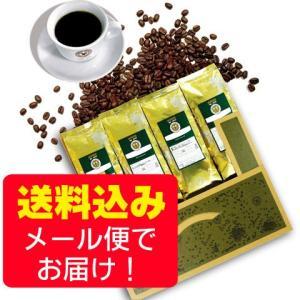 【メール便・配達日時指定不可】 8月のおすすめ豆4種類お試しコーヒーメール便 (4袋セット/珈琲解説付き)2019年|tonya