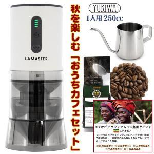 送料無料 おうちカフェセット LAMASTER ラマスター ハンドドリップ コーヒーグラインダー ホワイト tonya