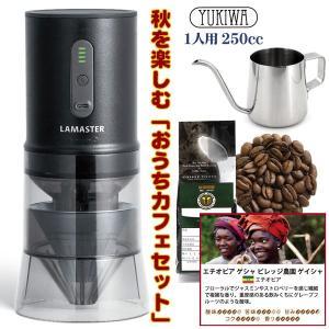 送料無料 おうちカフェセット LAMASTER ラマスター ハンドドリップ コーヒーグラインダー ブラック tonya