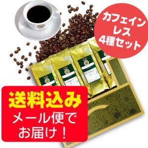 【メール便・配達日時指定不可】カフェインレスコーヒー4種類お試しメール便(4袋セット/珈琲解説付き)|tonya