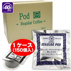 【送料無料】 珈琲問屋レギュラーポッド60mm ブルーマウンテンブレンドBOX (7.2g×150袋)|tonya