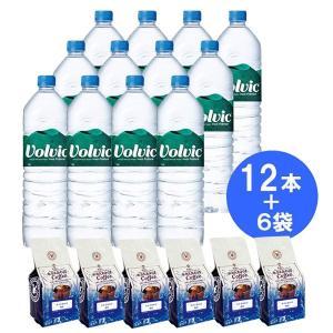 【送料無料】 ボルヴィック 1.5L×12本+水さえあれば珈琲 (5P×6パック) 【セット割引】|tonya