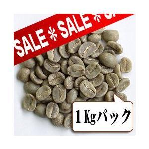 【生豆限定】 ガテマラSHB (生豆1kgパック) tonya