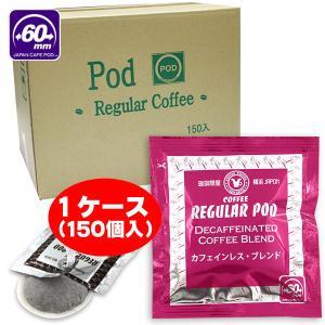 【送料無料】珈琲問屋 レギュラーポッド60mm カフェインレス (7.2g×150袋)|tonya