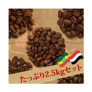 ◆ 【送料無料】 贅沢!たっぷり2.5kg モカコーヒー5種飲み比べセット(生豆時500g×5銘柄) 【セット割引】 ■ tonya