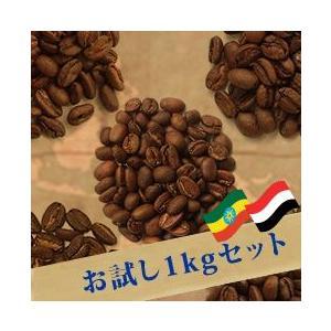 ◆ 贅沢!お試し1kg モカコーヒー5種飲み比べセット(生豆時200g×5銘柄) 【セット割引】 ■ tonya