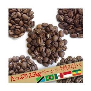◆ 【送料無料】 たっぷり2.5kg飲み比べ ベーシック5種セット(生豆時500g×5銘柄) 【セット割引】■|tonya