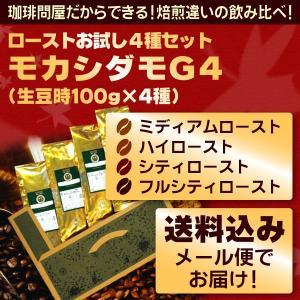 【メール便・配達日時指定不可】 モカシダモG4 ローストお試し4種メール便 (解説付)|tonya