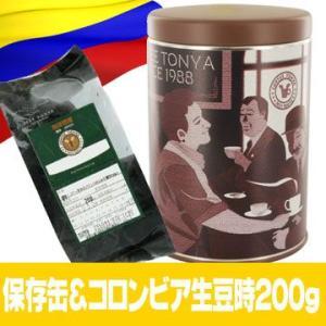 コロンビア200g&デザイン保存缶 Old Cafe Shop セット 【セット割引】 tonya