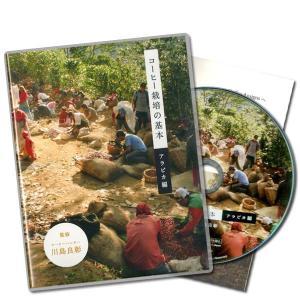 コーヒー栽培の基本アラビカ編DVD 川島良彰|tonya