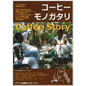コーヒーモノガタリ Coffee Story|tonya