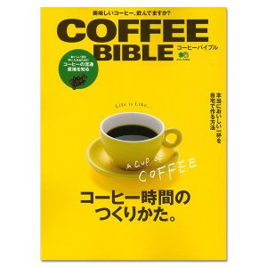コーヒーバイブル(COFFEE BIBLE)|tonya