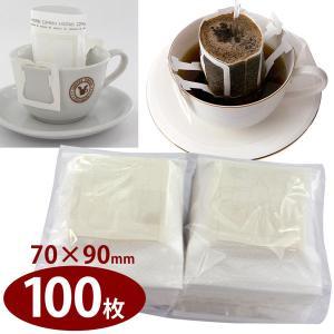 【業務用】ドリップバッグ用空袋 エックスタイプ 【100枚】 70mmx90mm|tonya