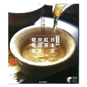 ワイド版 日本茶・紅茶・中国茶・健康茶|tonya