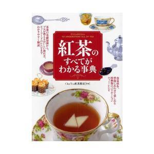 紅茶のすべてがわかる事典|tonya