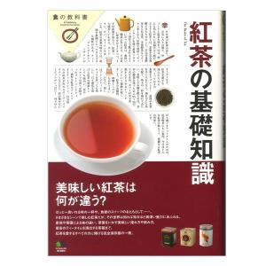 食の教科書 紅茶の基礎知識|tonya