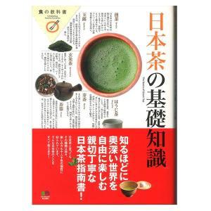 食の教科書 日本茶の基礎知識|tonya