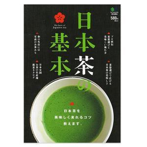 日本茶の基本|tonya