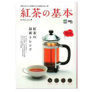紅茶の基本|tonya