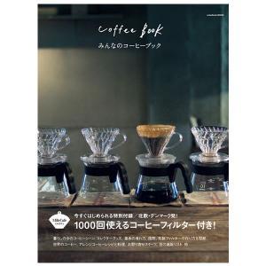 <内容> コーヒー好きの女子に学ぶコーヒースタイルを特集するほか、ドーナツドリッパー、ネル、プレス、...