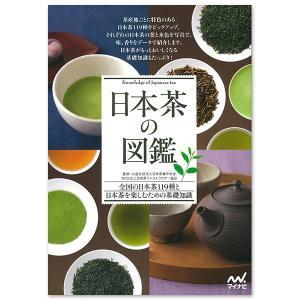 マイナビ 日本茶の図鑑|tonya
