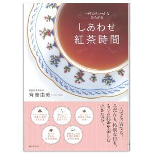 しあわせ紅茶時間 〜一杯のティーからひろがる〜 斉藤 由美 (著)|tonya