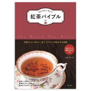 知る・味わう・楽しむ 紅茶バイブル(ソフトカバー)|tonya