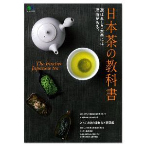日本茶の教科書 エイ出版 112ページ|tonya