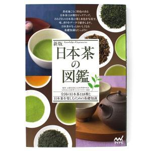 新版 日本茶の図鑑 マイナビ|tonya
