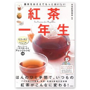 基本をおさえてもっとおいしい 紅茶一年生 日本紅茶協会(監修)|tonya