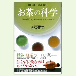お茶の科学「色・香り・味」を生み出す茶葉|tonya