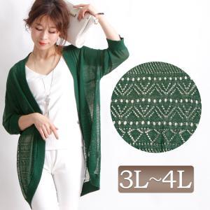 気持ちのいい裾透かし柄ボレロです。さっと羽織れるトッパーカーデは暑い季節にも日よけとして重宝できます...