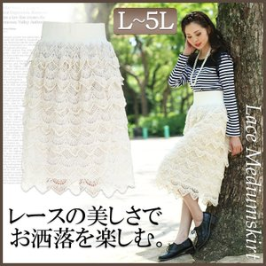 大きいサイズ レディース レディス スカート レース ミモレ丈 刺繍 夏 新作 大きいサイズ|tonyakan