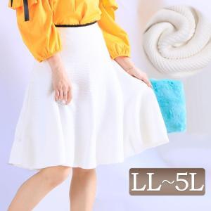 大きいサイズ レディース ニットスカート フレアスカート 膝丈スカート 膝丈 秋冬 秋 冬 LL 2L 3L 4L 5L XL XXL LLサイズ 13号 15号 17号 19号 ホワイト 白 tonyakan