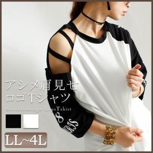 大きいサイズ レディース レディス バイカラーTシャツ デザイン 肩出し 七分袖 LL 2L 3L 4L XL XXL 13号 15号 17号 LLサイズ ブラック 黒 black ホワイト 白|tonyakan