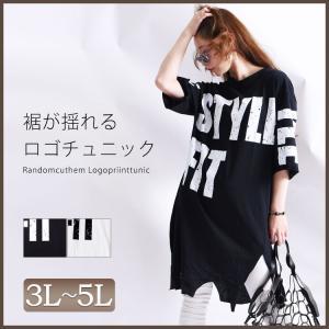 大きいサイズ レディース レディス ロゴ入りTシャツ ロング丈 変形裾 バイカラー 半袖 デザイン 3L 4L 5L XXL 15号 17号 19号  black 黒 ブラック ホワイト 白|tonyakan