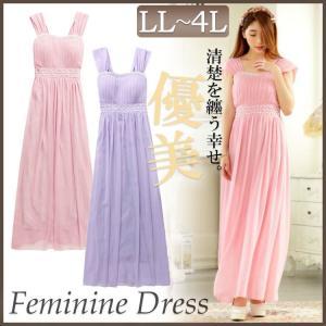 大きいサイズ レディース レディス フォーマル パーティー ドレス パール ビジュー ピンク パープル 大きいサイズ|tonyakan