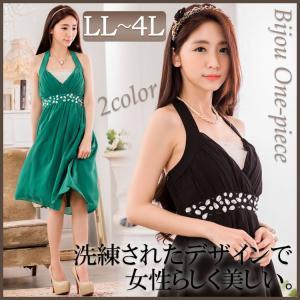 大きいサイズ レディース レディス ブライダル 二次会ドレス キャミドレス ビジュー 大きいサイズ|tonyakan