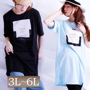 大きいサイズ レディース トップス チュニック Tシャツ 五分袖 春夏 春 夏 3L 4L 5L 6L XXL 3Lサイズ 15号 17号 19号 21号 ライトブルー 青 ブラック 黒 tonyakan