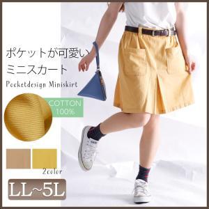 大きいサイズ レディース 膝上スカート 膝上丈 ミニ丈 ミニスカート 春夏 春 夏 LL 2L 3L 4L 5L XL XXL LLサイズ 13号 15号 17号 19号 ベージュ イエロー 黄色|tonyakan