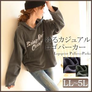 大きいサイズ レディース レディス ロゴプリントパーカー フード付き 長袖 LL 2L 3L 4L 5L XL XXL LLサイズ 13号 15号 17号 19号 カーキ ブラック 黒 black|tonyakan