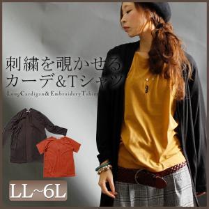 大きいサイズ レディース レディス Tシャツ カーディガン セット LL 2L 3L 4L 5L 6L XL XXL 13号 15号 17号 19号 21号 LLサイズ ブラック 黒 black チャコール|tonyakan