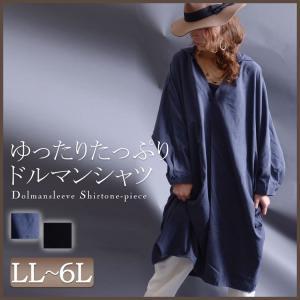 大きいサイズ レディース レディス スキッパーシャツ ワンピ チュニック ドルマン LL 2L 3L 4L 5L 6L XL XXL 13号 15号 17号 19号 21号 LLサイズ 黒 ネイビー|tonyakan