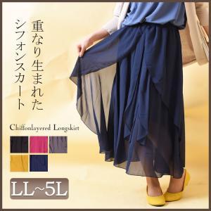 大きいサイズ レディース レディス シフォン ロングスカート LL 2L 3L 4L 5L XL XXL LLサイズ 13号 15号 17号 19号 黒 ネイビー 紺 グレー ワイン マスタード|tonyakan