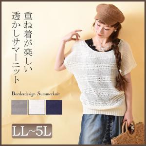 大きいサイズ レディース レディス 透かし編み サマーニット 半袖 LL 2L 3L 4L 5L XL XXL LLサイズ 13号 15号 17号 19号 ライトグレー ネイビー オフホワイト|tonyakan