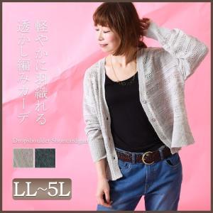 大きいサイズ レディース レディス カーデ サマーニットカーディガン LL 2L 3L 4L 5L XL XXL LLサイズ 13号 15号 17号 19号 ライトグレー ダークグリーン|tonyakan