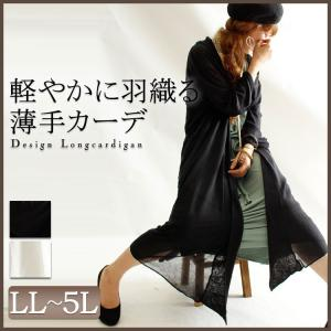 大きいサイズ レディース レディス カーディガン ロング 薄手 サマーニット LL 2L 3L 4L 5L XL XXL LLサイズ 13号 15号 17号 19号 ブラック 黒 オフホワイト|tonyakan