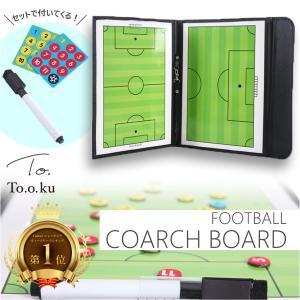 サッカー 作戦ボード マグネット 戦術ボード 作戦盤 フットサル コーチングボード 戦略ボード 折り...