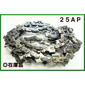 25AP68E 25AP068E チェンソー 替刃 刃 オレゴン チェーン